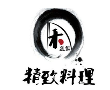 禾道轩寿司