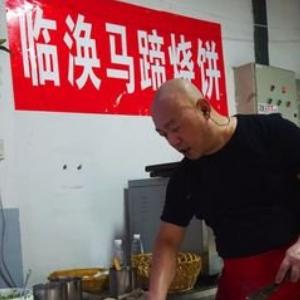 临涣马蹄烧饼