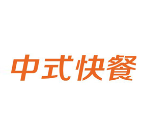 中式快餐厅
