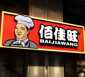 佰佳旺中式快餐