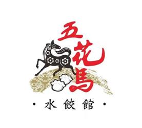 五花马水饺馆