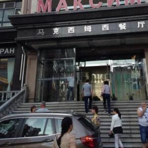 馬克西姆西餐廳