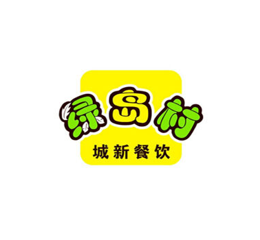 绿岛村奶茶