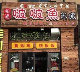 相遇啵啵魚米飯
