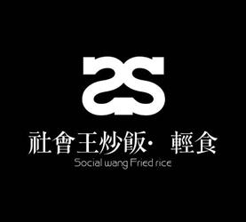 社会王炒饭