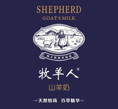 牧羊人羊奶