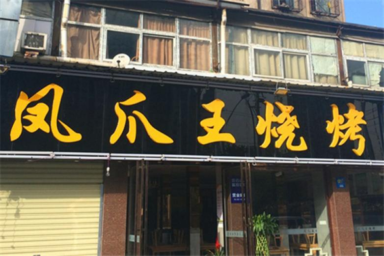 凤爪王烧烤加盟