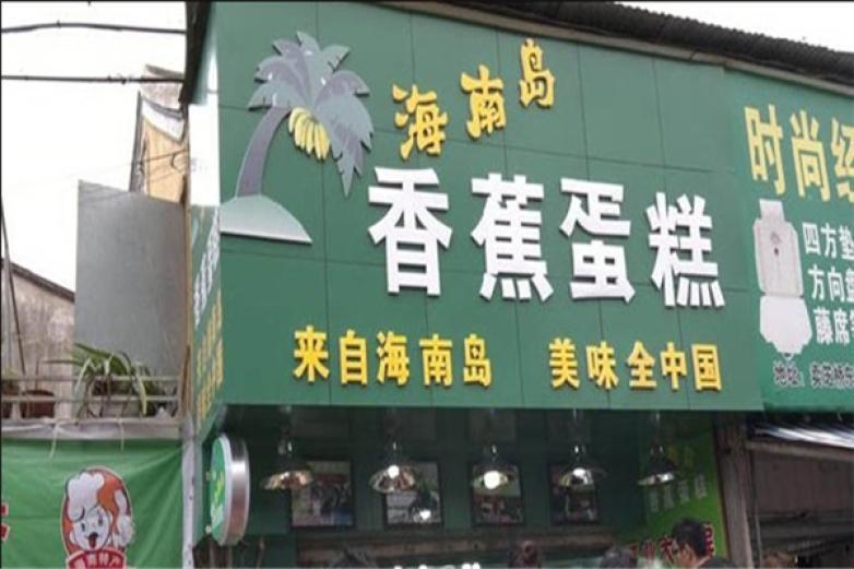 海南香蕉蛋糕加盟加盟