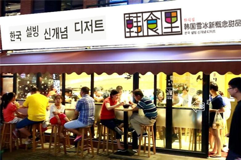 韩食里甜品加盟