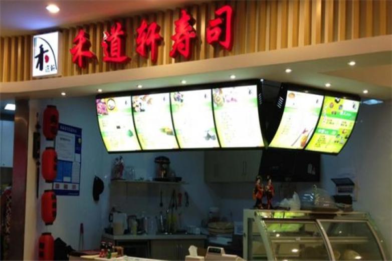 禾道轩寿司加盟