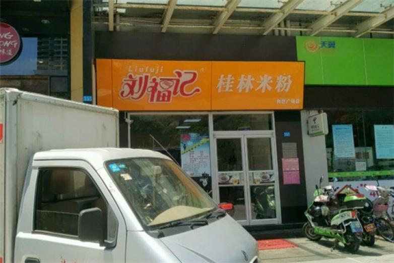 刘福记桂林米粉加盟