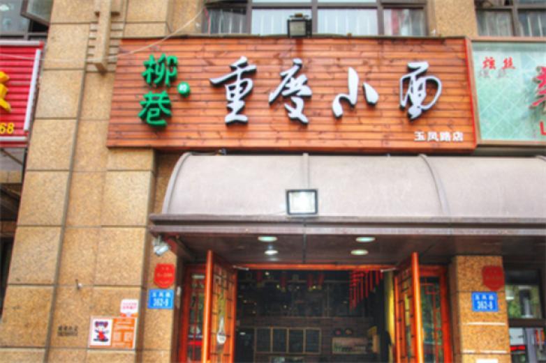 柳巷重庆小面加盟
