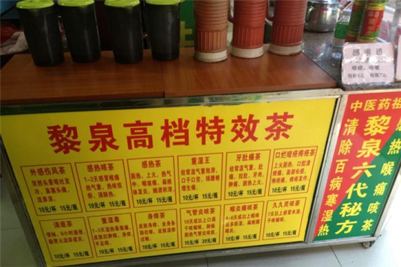 黎泉凉茶加盟