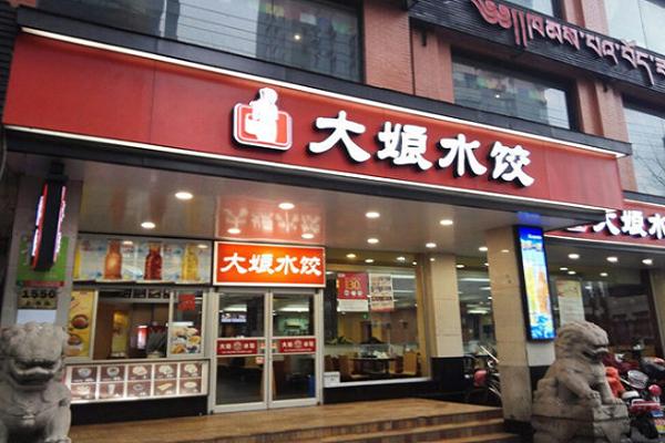 大娘水饺加盟多少钱