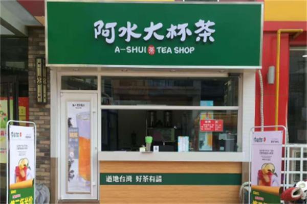 加盟阿水大杯茶多少钱 收银怎么样