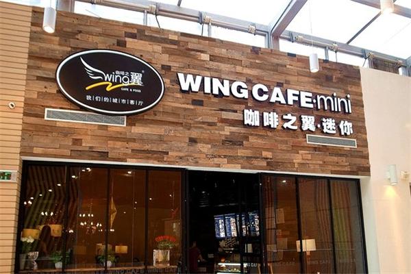 咖啡之翼加盟费多少 盈利效果怎么样
