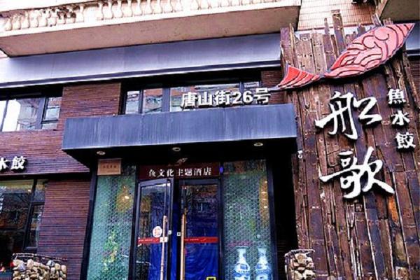 船歌鱼水饺加盟电话