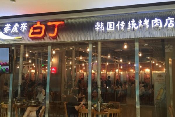 姜虎东烤肉加盟费多少钱
