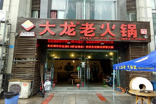 大龙火锅加盟费是多少