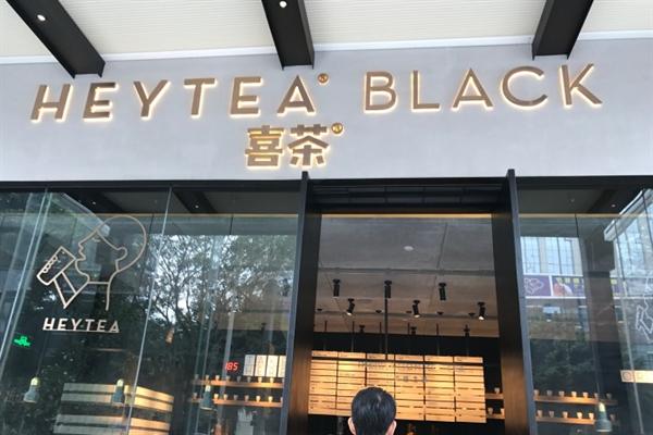 喜茶加盟费大概多少,加盟条件有哪些