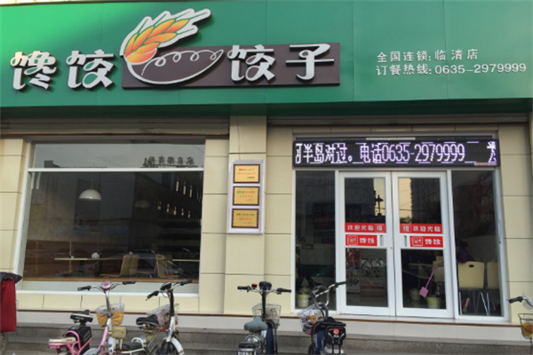 饺子加盟费用多少钱