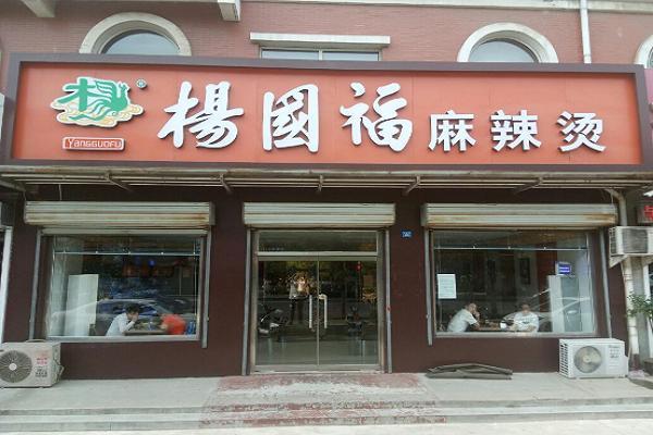杨国福麻辣烫加盟电话 加盟费多少