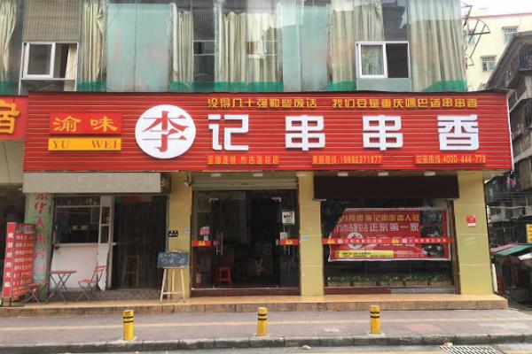 重庆李记串串加盟多少钱