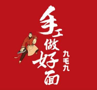九毛九面馆