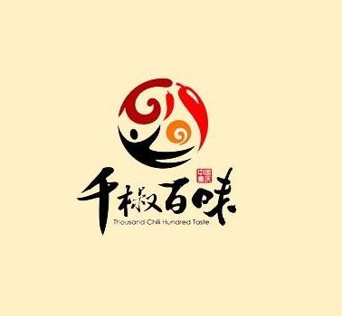 千椒百味火锅