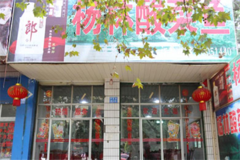 杨林酸菜鱼加盟
