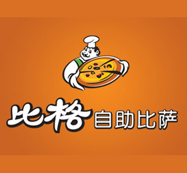比格披萨自助