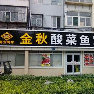 金秋酸菜鱼