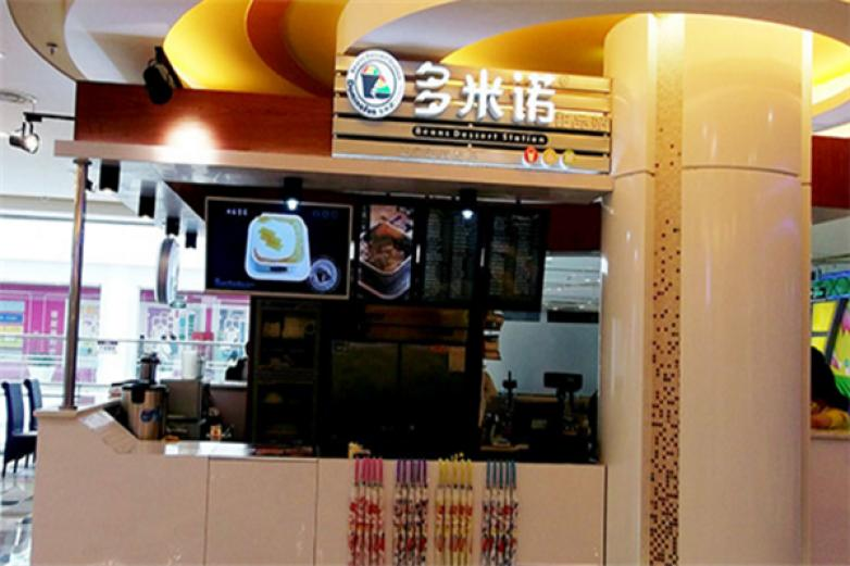 多米诺豆花甜品站加盟