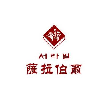 萨拉伯尔韩国料理