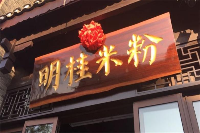 明桂米粉加盟