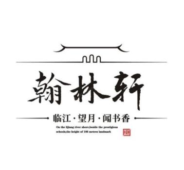 翰林轩自助烤肉