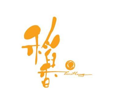 稻香茶餐厅