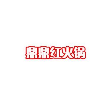 鼎鼎红火锅