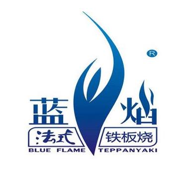 蓝西法式铁板烧