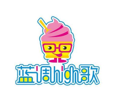 蓝调high歌冰淇淋