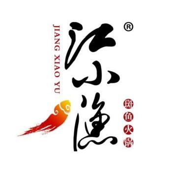 江小鱼斑鱼火锅