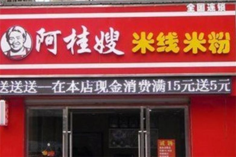 阿桂嫂米线加盟