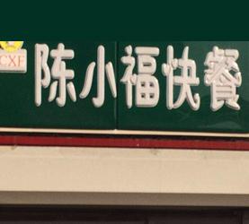 陈小福快餐