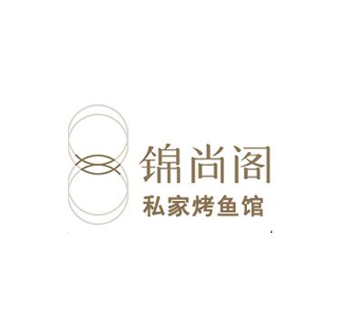 锦尚阁私家烤鱼馆