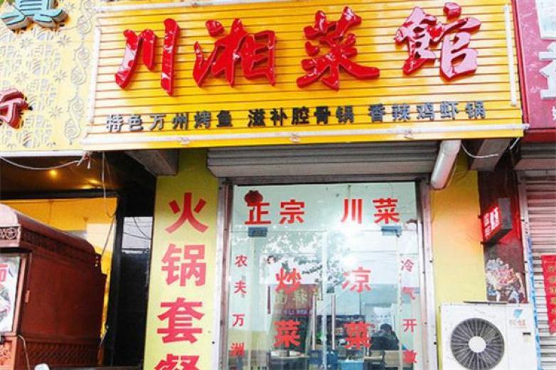 川湘菜馆加盟