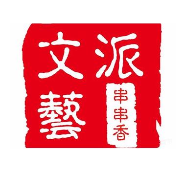 大连文艺派串串香