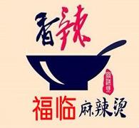 福臨麻辣燙