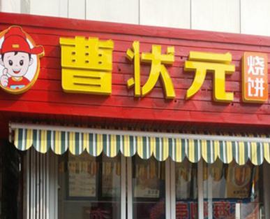 曹壮元烧饼
