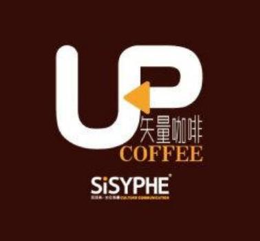西西弗矢量咖啡