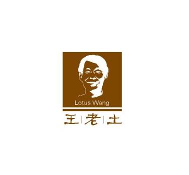 王老土包子